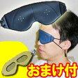 ★500円クーポン配布中★ ネミール Las-Eye ラスアイ ピンホール アイマスク 2個で送料が無料です ピンホールマスク ネミールステラ