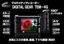 超小型・軽量マルチメディアレコーダー「デジタルギア TEM-4G」動画もデジカメも音楽もこれ1台!コンパクトな手のひらサイズ