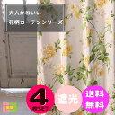 遮光カーテン 4枚セット 花柄カーテン 共生地タッセル付昼間見えにくいレースカーテン 透けない UV
