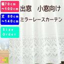 出窓用 レースカーテン ギャザータイプもあり幅70cm-100cm 丈80cm-140cmオーダーカーテン【コンビニ受取対応商品】【代引不可】