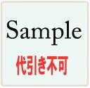 【生地サンプル申し込み】1級遮光 遮光カーテン 防炎加工 サンシャット
