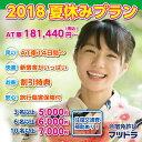 普通車【MT車】【合宿免許】2018夏休みプラン