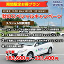 普通車【AT限定】【合宿免許】4/10~6/30入校限定!春のキャンペーン