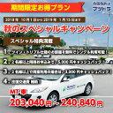 普通車【MT車】【合宿免許】4/10〜6/30入校限定!春のキャンペーン
