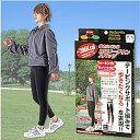 歩きたくなる!筋肉の動きをサポートし運動効率を上げるスパッツカロリーダウンスパッツ※2009年1月上旬入荷分予約受付中
