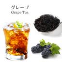 [アイスティー]グレープティー 50g フレーバード リーフ 茶葉 BOP