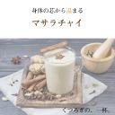 [メール便 送料無料 1000円ポッキリ]マサラチャイセット ご家庭で作るお手軽本格マサラミルクティ