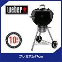 Weber 13401008 ウェーバー オリジナルケトル プレミアム 47cm One Touch Original Kettle Premium