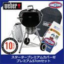 Weber ウェーバー 13401008 【スターターセット プレミアム 47cm】 WEBER Premium Kettle ウェーバー プレミアム ケトル One Touch Charcoal Grill ワンタッチ チャコール グリル 【すぐに始められる】