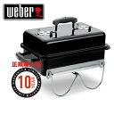 【送料無料】 Weber ウェーバー 121008 Go-Anywhere Grill ゴーエニーウェア チャコールグリル Portable Grills ポータブル