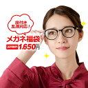 【送料無料】【家用メガネ】度付きレンズ付きメガネ福袋 (度入りレンズ+メガネ拭き+布ケース付)