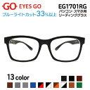 ショッピング鏡 老眼鏡 リーディンググラス EYES GO EG1701RG 選べる13カラー 超軽量 超弾性のあるTR90 グリルアミド素材 Pory1701 家用 布ケース 2021