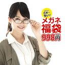 【家用メガネ】度付きレンズ付きメガネ福袋 近視・乱視対応(フ...