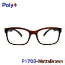 ショッピングメガネ 送料無料 メガネ 度付き Poly Plus P1703 マットブラウン Air 軽い 超軽量 超弾性のあるTR90 グリルアミド素材 ブルーライトカット 家用 布ケース 2020