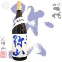 お中元 ギフト ≪日本酒≫ 一代 弥山 純米吟醸 原酒 18...