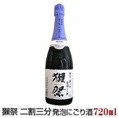 ≪日本酒≫ 獺祭 2割3分 スパークリング 720ml :だっさい