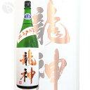 ≪日本酒≫ 龍神 純米大吟醸 山田錦 生詰 1800ml :りゅうじん