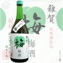 ≪梅酒≫雑賀 にごり梅 720ml :さいか