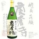 お中元 ギフト ≪日本酒≫ 醴泉 大吟醸 蘭奢待 720ml...