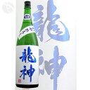≪日本酒≫ 龍神 純米大吟醸 ひやおろし 1800ml :りゅうじん