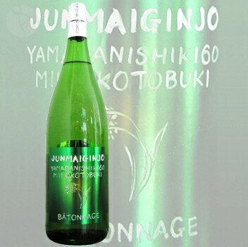 ミイノコトブキ ジュンマイギンジョウ・ヤマダニシキ60 「バトナージュ」生 1800ml :みいのことぶき