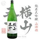 ≪日本酒≫ 横山50 純米大吟醸 白ラベル(火入れ) 1800ml