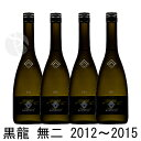 黒龍 無二 2012〜2015 各1本 4本セット 氷温熟成酒 純米大吟醸 720ml むに