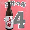 ≪日本酒≫ 三井の寿 純米吟醸 山田錦 +14 大辛口 1800ml :みいのことぶき