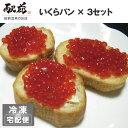 【敬老の日】いくらパン(3セット)いくら イクラ 盛り合わせ パーティ 誕生日 贈答品 家飲み