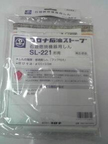 コロナ部品:替え芯SL-221型/99010010003石油ストーブ用