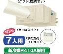 セパレート形クリスプ天井吊・ダクト形ダイキン:スポットエアコン/SSDP112A