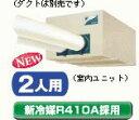 セパレート形クリスプ天井吊・ダクト形ダイキン:スポットエアコン/SSDP45A