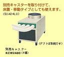 天井吊・ダクト形ダイキン:スポットエアコン/SUAD4LU