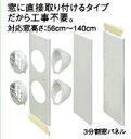 トヨトミ部品:窓パネルセット/TAD-PS1スポットエアコン用