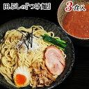 お買得SALE 【送料無料】田ぶし つけ麺 3食入*北海道・...