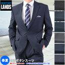 スーツ メンズ レギュラーフィット 2つボタン 春夏 ウォッシャブルスラックス ワンタック ポリエステル100% A4-A8/AB4-AB8/BB4-BB8 送..