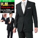 礼服 オールシーズン・2つボタンフォーマルスーツ(アジャスター付) 略礼服 ブラックスーツ 送料無料