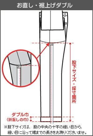メンズスーツ、スラックスの裾上げダブル×2本(2パンツスーツ用)/オシャレ/お洒落/
