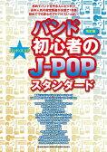 バンド初心者のJ-POPスタンダード(改訂版)(バンド・スコア)