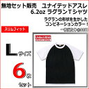 • 6.2 once Raglan t-shirt (assorted colors / bundled)-20P04Jul15