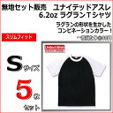 • 6.2 once Raglan t-shirt (assorted colors / sets sold)-