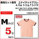 • 4.7 oz trim t-shirt (assorted colors / sets sold)-10P01Mar15