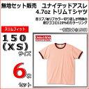 • 4.7 oz trim t-shirt (assorted colors / bundled)-10P30May15