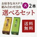 【ポイント10倍!28%OFF!】長崎カステラ1号(大)550g×2本セット【送料無料!】