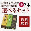 【破格の36%OFF!】長崎カステラ詰合せ0.75号3本セッ...