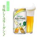 サントリー オールフリー ライムショット350ml缶x24本ノンアルコールビール