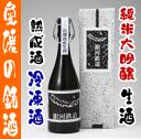 銀河鉄道 千代の亀(亀岡酒造)720ml純米大吟醸 長期熟成生酒・冷凍酒【楽ギフ_のし