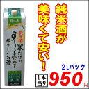 福徳長・純米酒2Lパック×6本入り晩酌用の日本酒パックが激安!