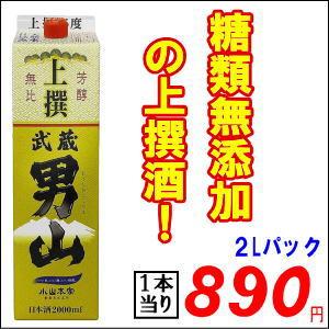 糖類無添加、上撰酒がこの価格!武蔵 男山2Lパック×6本入り晩酌用の日本酒パックが激安!