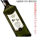 SAKURAO GIN ORIGINAL 700ml 桜尾ジン(中国醸造)
